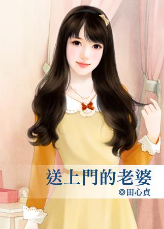 成人看的言情小�_送上门的老婆_田心贞_言情小说_滋味小说网